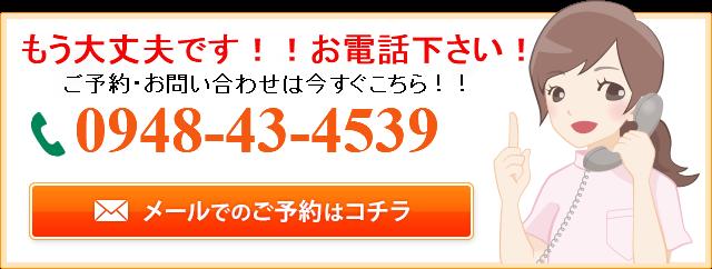 お問合せ・ご予約の電話番号、メール先