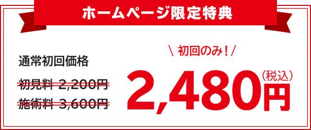 料金初回割引5,800円が特割2,480円