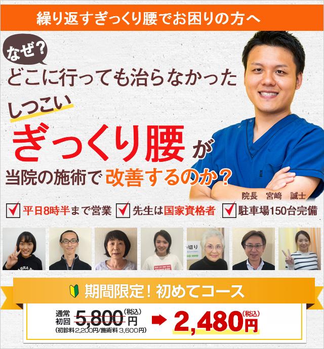 なぜ?新飯塚中央整骨院では、ぎっくり腰が改善するのか?